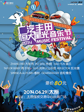 YARiS L致炫2014恒大星光音乐节 太原站