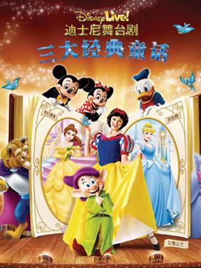 美国迪士尼舞台剧《三大经典童话》
