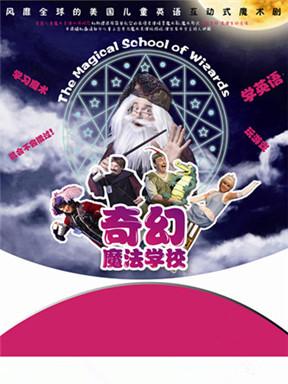 美国儿童英语互动式情景魔术剧《奇幻魔法学校》宜春站