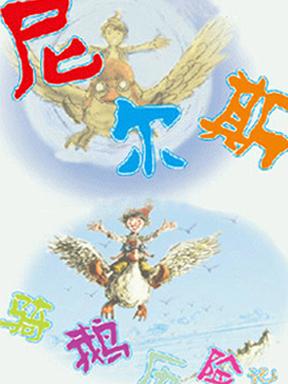 大型童话音乐剧《尼尔斯骑鹅历险记》宜春站