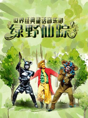 大型音乐剧《绿野仙踪》