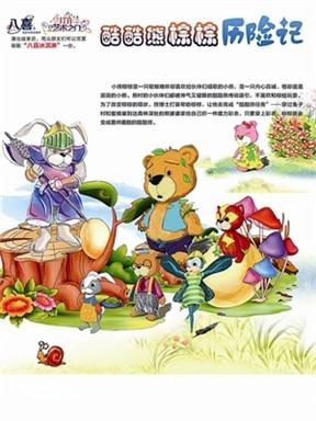 儿童剧《酷酷熊棕棕历险记》宜春站