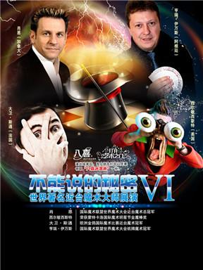 不能说的秘密VI——世界著名近台魔术大师展演