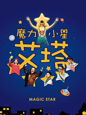 魔幻暖心儿童情景剧《魔力小星艾塔》 宜春站
