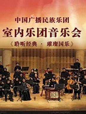 中国广播民族乐团室内乐音乐会  宜春站