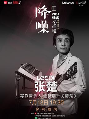"""2014""""降噪""""摇滚不插电系列音乐会  张楚专场"""