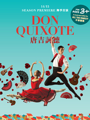 《唐吉诃德》-香港芭蕾舞团2014-15舞季