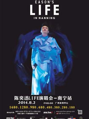 2014陈奕迅LIFE演唱会-南宁站