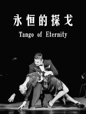 永恒的探戈 Tango Of Eternity