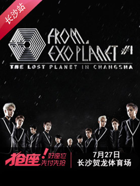 2014 EXO FROM. EXOPLANET 1-THE LOST PLANET 长沙站