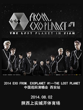 2014 EXO FROM. EXOPLANET #1—THE LOST PLANET中国巡回演唱会 西安站