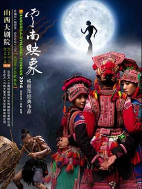 杨丽萍经典作品 大型原生态歌舞集《云南映象》