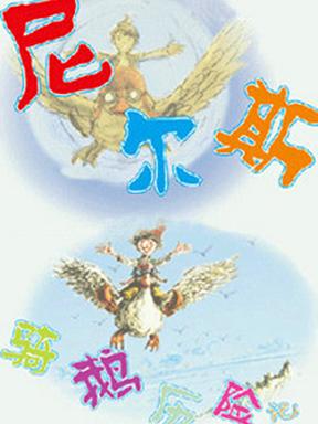 大型童话音乐剧《尼尔斯骑鹅历险记》
