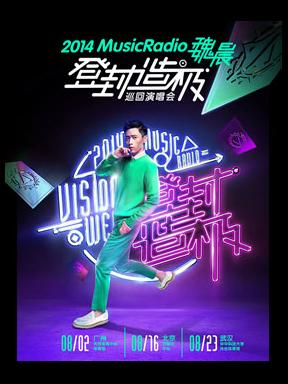 "2014MusicRadio魏晨""登封造极""巡回演唱会-北京站"