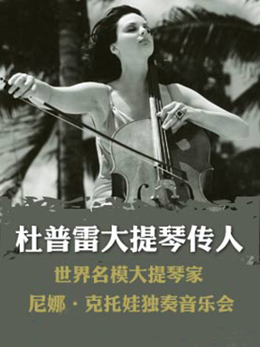 杜普雷大提琴传人—世界名模大提琴家尼娜•克托娃独奏音乐会
