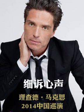 细诉心声-理查德·马克思2014中国巡演重庆站