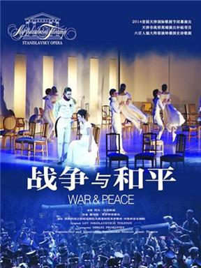 歌剧《战争与和平》