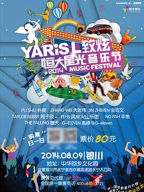 YARiS L致炫恒大星光音乐节 银川站