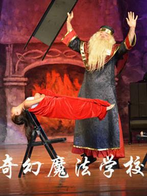 美国儿童英语互动式情景魔术剧《奇幻魔法学校》张家港站