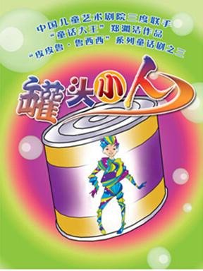 中国儿童艺术剧院--郑渊洁童话剧《罐头小人》