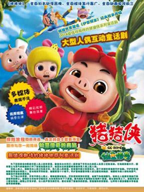 """第五届""""亿达之声""""大连夏季国际艺术节 动漫舞台剧《猪猪侠之仙豆传奇》"""
