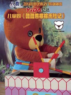 大型童话剧《酷酷熊棕棕历险记》