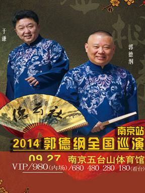 2014郭德纲相声全国巡演南京站