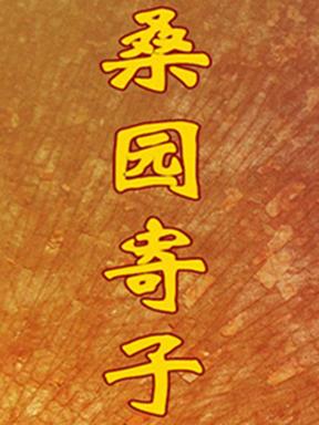 长安大戏院1月9日演出 京剧《桑园寄子》