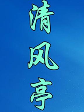 长安大戏院12月6日演出 京剧《清风亭》