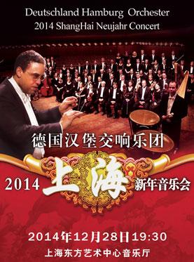 德国汉堡交响乐团2014上海新年音乐会