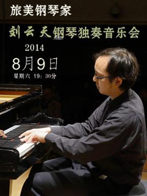旅美钢琴家刘云天钢琴独奏音乐会