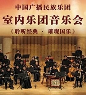 中国广播民族乐团室内乐音乐会宜春站