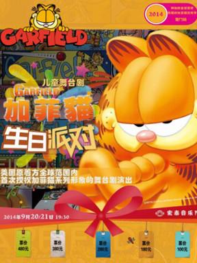 美国经典动漫儿童舞台剧《加菲猫—生日派对》(中文版)