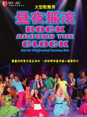 昼夜摇滚 Rock Around the Clock