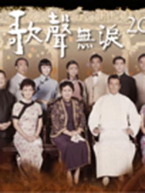 香港影视剧团《歌声无泪2014》