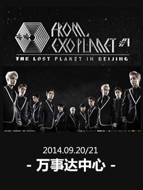 2014EXO FROM.EXOPLANET#1-THE LOST PLANET IN BEIJING(2014EXO北京演唱会)