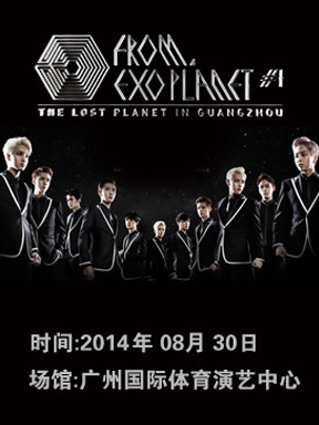 2014EXO FROM.EXOPLANET#1-THE LOST PLANET 广州站