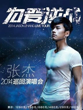"""""""2014张杰为爱逆战巡回演唱会""""北京站"""