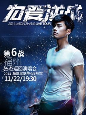 2014张杰为爱逆战巡回演唱会 福州站