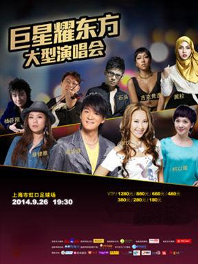 2014巨星耀东方大型演唱会