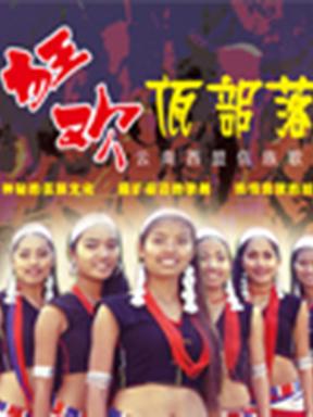 佤族原生态原生态歌舞乐《佤部落》