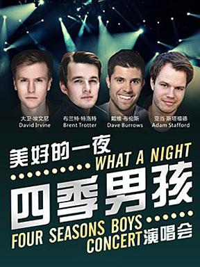 致敬百老汇系列之 美好的一夜 四季男孩演唱会