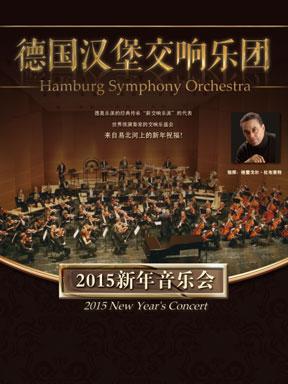 【德国汉堡交响乐团】访华新年音乐会