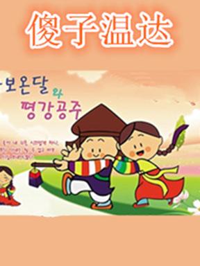 儿童剧《傻子温达》文化惠民进剧场公益演出