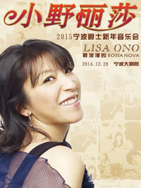 小野丽莎2015宁波爵士新年音乐会