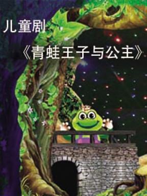 儿童剧《青蛙王子与公主》