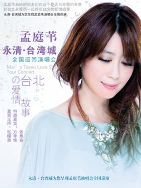 孟庭苇的台北爱情故事巡回演唱会—南昌站