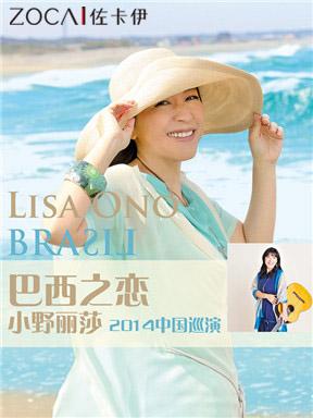 巴西之恋——小野丽莎2014中国巡演  成都站