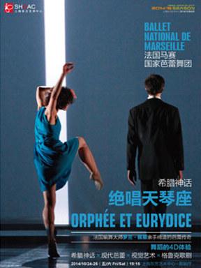 法国马赛国家芭蕾舞团《希腊神话•绝唱天琴座》