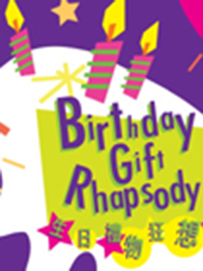 生日礼物狂想曲